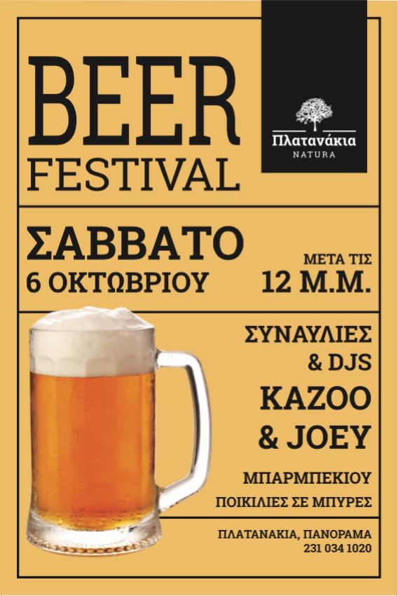 platanakia-natura_event_beer-festival